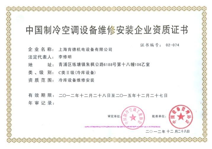 上海肯德制冷专业资质证书2