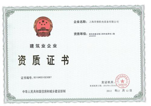 上海肯德制冷专业资质证书1