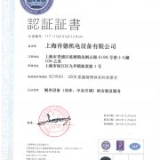 <b>欧宝体育平台介绍ISO9001</b>