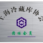 <b>欧宝体育平台官方协会单位</b>