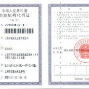 <b>组织机构代码证</b>