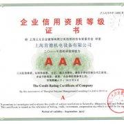 企业AAA资质
