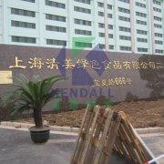 上海清美20000平米大型食品欧宝体育平台官方工程