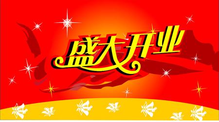 肯德制冷安徽分公司5月8日正式开业图片