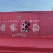 <b>大由大食品科技(上海)有限公司</b>
