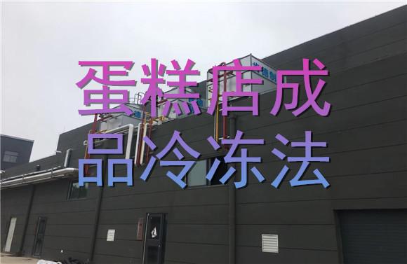 蛋糕店成品冷冻法.jpg