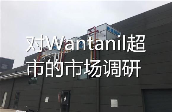 对Wantanil超市的市场调研.jpg