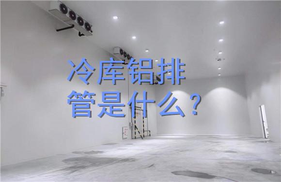 欧宝体育平台官方铝排管是什么?.jpg