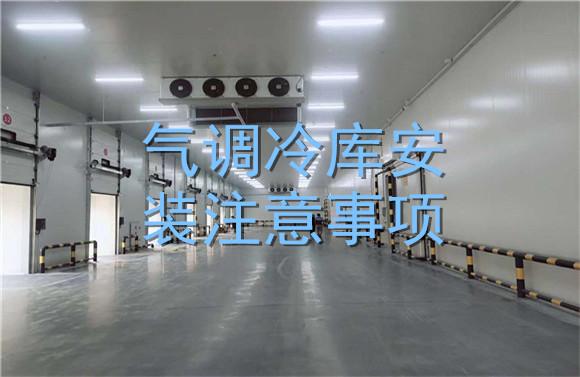 气调欧宝体育平台官方安装注意事项.jpg